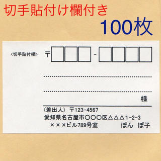 宛名シール 100枚 切手貼付け欄付き(宛名シール)