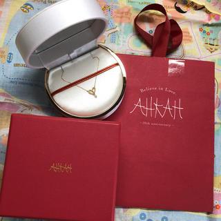 アーカー(AHKAH)のクリスマス限定 フィルージュハートネックレス アーカー 限定(ネックレス)