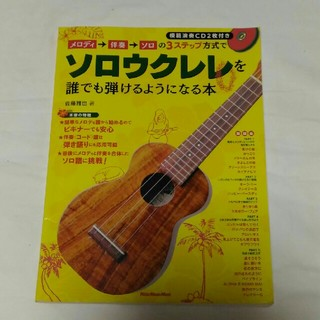 CD2枚付き ソロウクレレを誰でも弾けるようになる本(その他)