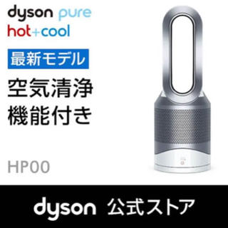 ダイソン(Dyson)のダイソン Dyson Pure Hot+Cool HP00 WS (扇風機)