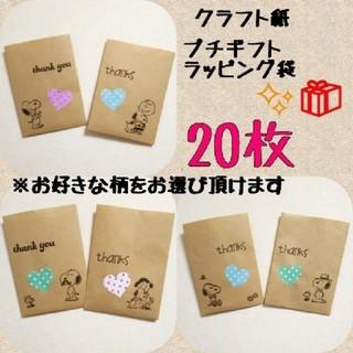 クラフト紙・ギフト・ ラッピング袋 / 20枚 (カード/レター/ラッピング)