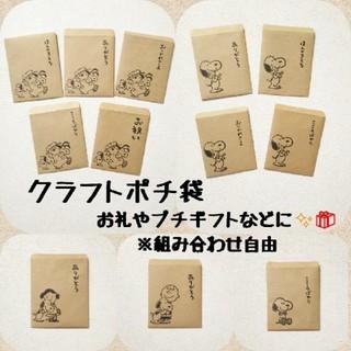サンキューポチ袋・ラッピング / 20枚 (カード/レター/ラッピング)