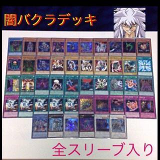 闇バクラ デッキ / 遊戯王カード ..(Box/デッキ/パック)