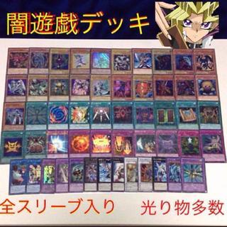 闇遊戯 デッキ / 遊戯王カード ...(Box/デッキ/パック)