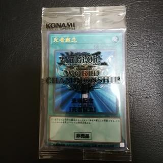 ユウギオウ(遊戯王)の死者蘇生新品未開封(シングルカード)