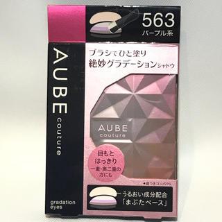 オーブクチュール(AUBE couture)の花王 オーブクチュール アイシャドウ 563 パープル系(アイシャドウ)