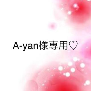 ワコール(Wacoal)のA-yan様専用♡(ブラ&ショーツセット)