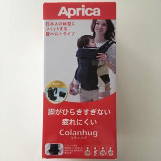 アップリカ(Aprica)のアップリカ抱っこ紐【新品】(抱っこひも/おんぶひも)