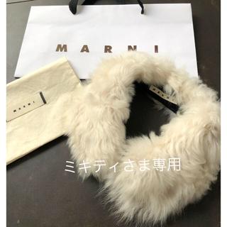 マルニ(Marni)のMARNIマルニのラムファーカラー 付け襟 リアルファー(毛皮/ファーコート)