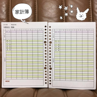 オリジナル家計簿♡ A5サイズ ハンドメイド♡(その他)