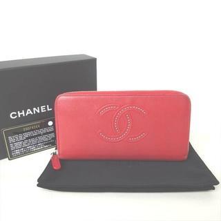 シャネル(CHANEL)のシャネル 長財布 ラウンドファスナー ラムスキン A80333 スタッズ(財布)