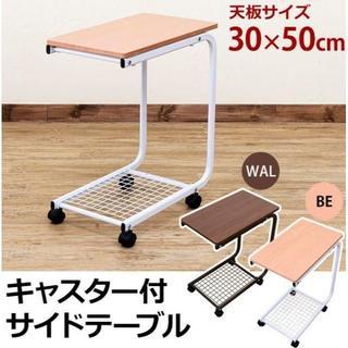 キャスター付きサイドテーブル キッチンサイド ベッドサイドテーブル