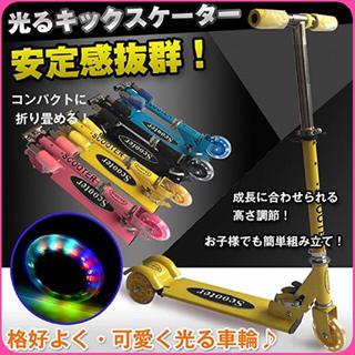 【新品未使用】光るキックスクーター キックボード ブルー(三輪車/乗り物)