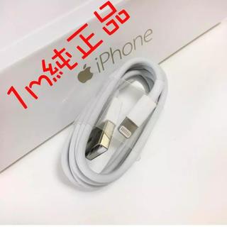 アップル(Apple)の【純正品】ライトニングケーブル1m 1本 Apple 同等品 iphone充電器(バッテリー/充電器)