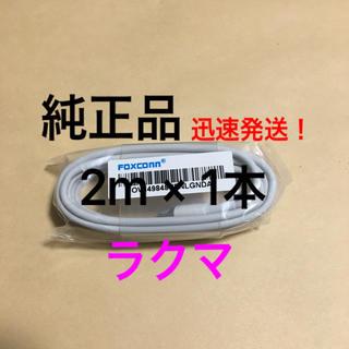 アップル(Apple)の【純正品】ライトニングケーブル2m 1本 Apple 同等品 iphone充電器(バッテリー/充電器)