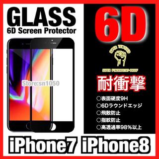 iPhone8ガラスフィルム iPhone7ガラスフィルム 6D 日本旭ガラス(保護フィルム)
