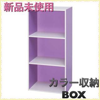送料無料 アイリスオーヤマ カラーボックス 3段 パープル(棚/ラック/タンス)