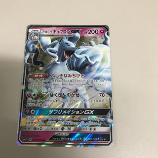 ポケモン(ポケモン)のアローラキュウコンGX(シングルカード)