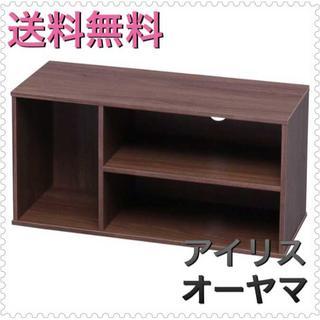送料無料 ◆2色展開◆アイリスオーヤマ テレビ台 モジュールボックス(棚/ラック/タンス)