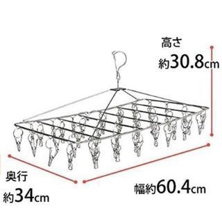 ピンチハンガー 洗濯 物干し ステンレス 44ピンチ(棚/ラック/タンス)