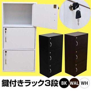 扉付きラック ラック 鍵付きラック カラーボックス 3段 三段 全段鍵付 扉付き(棚/ラック/タンス)