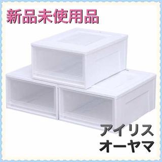新生活必需品!アイリスオーヤマ 収納ボックス クローゼット 3個 セット(棚/ラック/タンス)