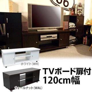 テレビ台 テレビボード TVボード ローボード TV台 扉付 幅120cm(棚/ラック/タンス)
