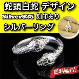 蛇 シルバーリング 指輪 フリー 925/HEBIRING-K(リング(指輪))