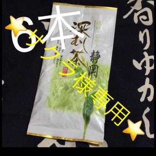 サクラ様⭐️ 送料込⭐️金 6本 深蒸し茶 静岡県 掛川産 深むし茶 煎茶 カ(茶)