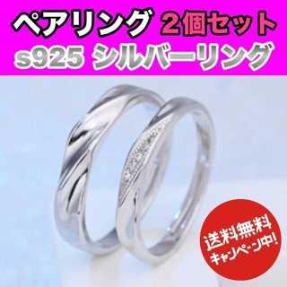 ペア リング 2個セット ジルコニア シルバー 925 指輪 /PR2LD-K(リング(指輪))