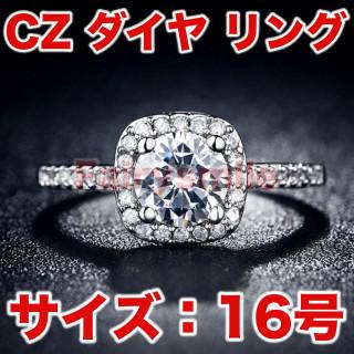 16号 【追跡あり発送】 ジルコン ダイヤモンド リング クリスタル A1(リング(指輪))