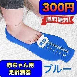 フットスケール 子供用足のサイズ計り 青/BASHIHAKARI-K(その他)
