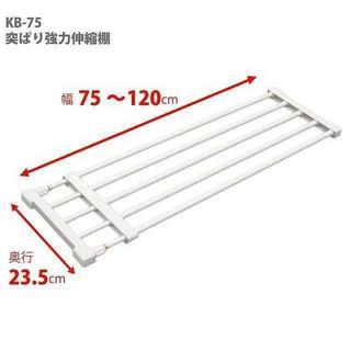 強力!!突っ張り棚 伸縮タイプ ホワイト75~120cm♪(棚/ラック/タンス)