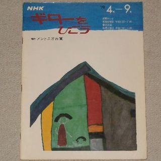 中古書籍【NHKギターを弾こう('78/4~9)/アントニオ古賀】送料込/394(クラシックギター)