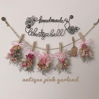 antique pink  garland  6点セット(ドライフラワー)
