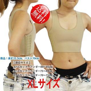 選べる3色6サイズ 胸を小さく見せるブラ ハーフタンクトップ型 肌色 XXL(ブラ)