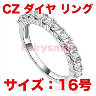 16号 【追跡あり発送】 ジルコン ダイヤモンド リング クリスタル A2(リング(指輪))