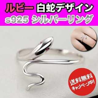 ルビー 運気アップ! 白蛇 シルバーリング フリーサイズ/RDHEBIR-K(リング(指輪))