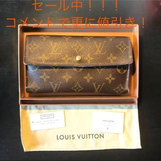 ルイヴィトン(LOUIS VUITTON)の【セール中】 ルイヴィトン 長財布 【美品】(財布)