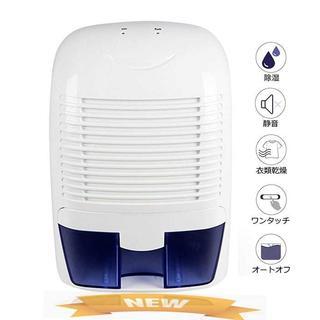 除湿器,JOOCII 1500ML 新型静音ミニ除湿機 カ(加湿器/除湿機)