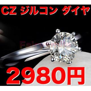 【追跡あり発送】 ジルコン ダイヤモンド リング クリスタル A007(リング(指輪))