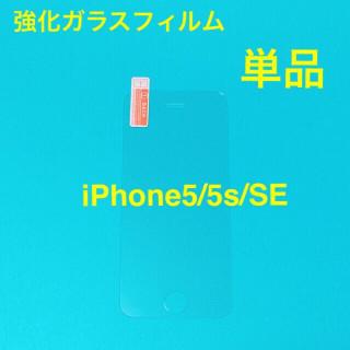 激安!!強化ガラスフィルム【新品】iPhone5/5s/SE専用(保護フィルム)