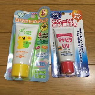 リモリモ アウトドアUV +アトピタ ベビー保湿UVクリーム+マミー UV(その他)