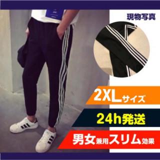 2XL  スキニージャージ  ラインパンツ ジョガーパンツ スウェットパンツ(その他)