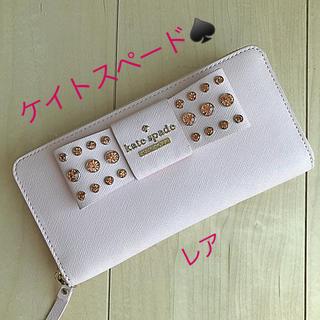 ケイトスペードニューヨーク(kate spade new york)のケイトスペード 財布 (財布)