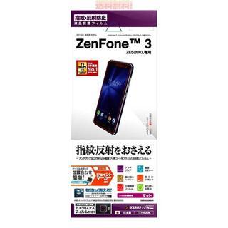 ラスタバナナ ZenFone3 ZE520KL フィルム 指紋・反(保護フィルム)