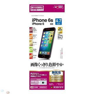 ラスタバナナ iPhone6/6s 鮮やか反射防止フィルム  AR5(保護フィルム)