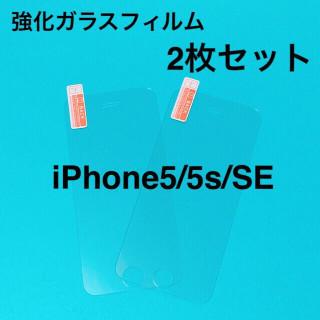 ★2枚セット★激安!!強化ガラスフィルム【新品】iPhone5/5s/SE専用(保護フィルム)