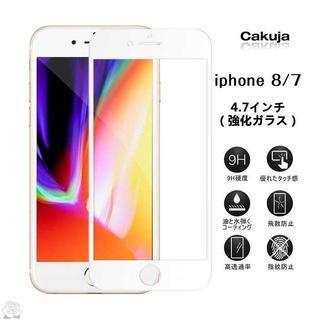 cakuja iPhone 8/7 専用強化ガラスフィルム 4.(保護フィルム)