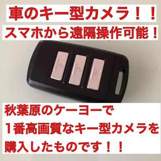 【値下げ中】高画質 キー型小型カメラ (信頼のサンメカトロニクス社製品)(その他)